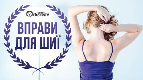 Не лінуйтесь робити вправи для шиї, адже це покращить ваше здоров'я