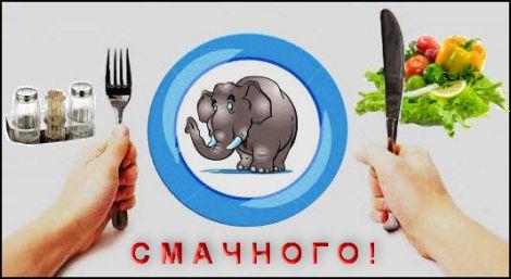 Слона б з'їла