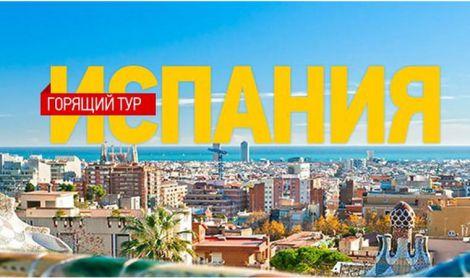Горящие туры в Испанию из Киева