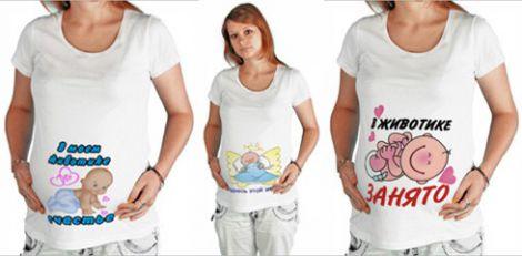 Кумедні футболки для вагітних