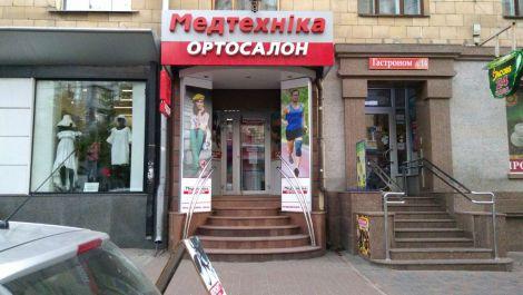 Интернет-магазин ортопедии - Медтехника Ортосалон