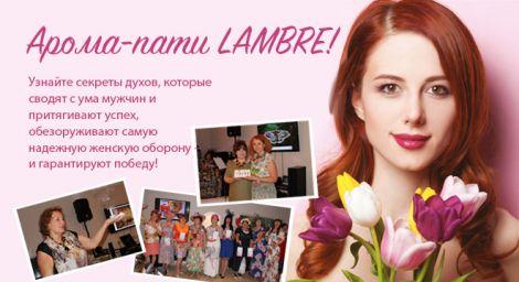 Арома-паті Lambre