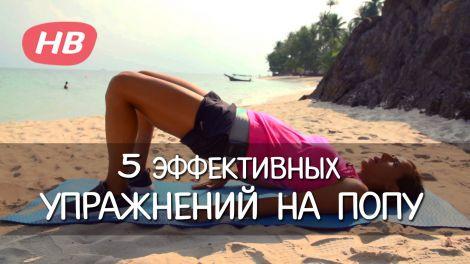 вправи